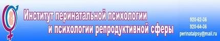Институт перинатальной психологии
